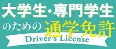 大学生・専門学生nための通学免許