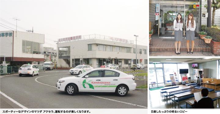 上北沢自動車学校の写真