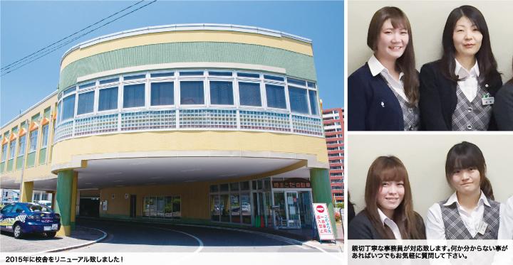 埼玉とだ自動車学校の写真