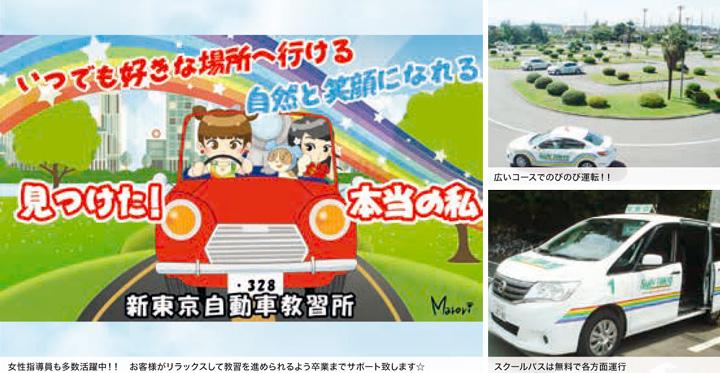 新東京自動車教習所の写真