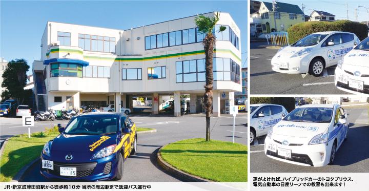 津田沼自動車教習所の写真