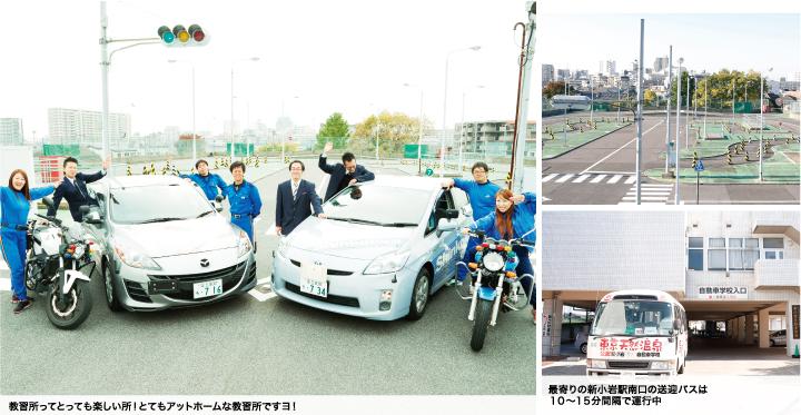 新小岩自動車学校の写真