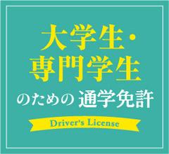 大学生・専門学生のための通学免許