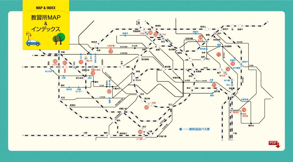 教習所MAP&インデックス