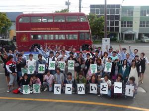 北海道の合宿免許