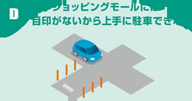 D:家やショッピングモールには目印がないかあら上手に駐車できない