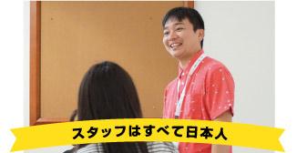 スタッフはすべて日本人