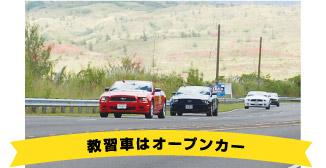 教習車はオープンカー