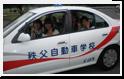 秩父自動車学校