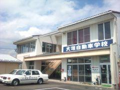 大垣自動車学校/大垣南自動車学校