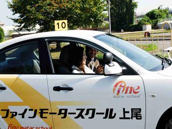 ファインモータースクール上尾教習車