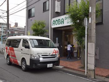 青葉自動車学校スクールバス