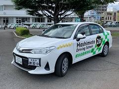 橋本自動車学校教習車
