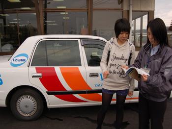 泉自動車学校教習車