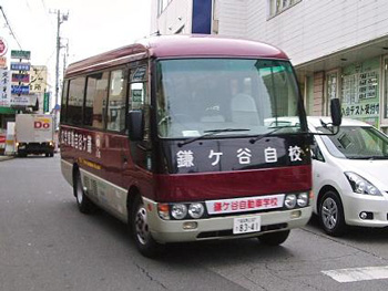 鎌ヶ谷自動車学校スクールバス