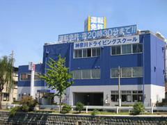 神奈川ドライビングスクール外観