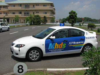 松戸東自動車学校教習車
