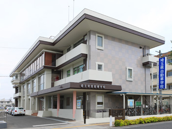 埼玉県自動車学校校舎