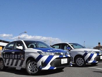 湘南台自動車学校コース