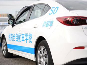 湘南台自動車学校教習車