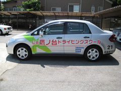鷹ノ台ドライビングスクール教習車